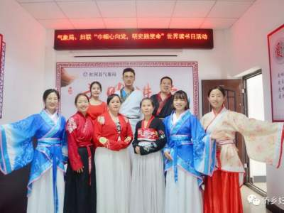 红河县气象局、县妇联联合开展世界读书日活动