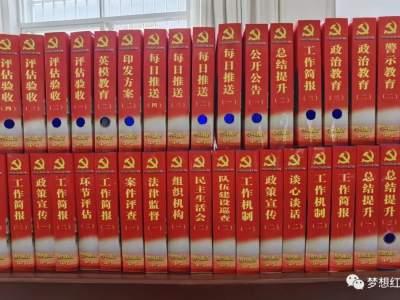 """【教育整顿】红河县""""四统一""""抓好政法队伍教育整顿 工作台账管理"""