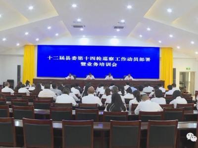 红河县召开第十二届县委第十四轮巡察工作动员部署暨业务培训会