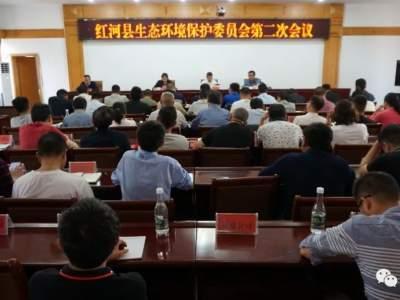 红河县召开生态环境保护委员会第二次会议