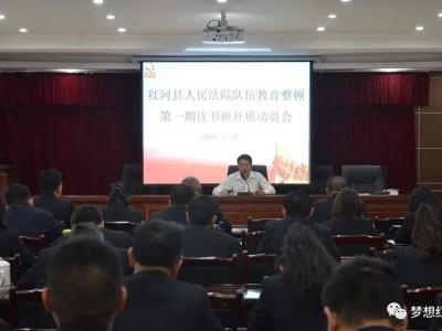 【教育整顿】红河县:压实学习责任 强补政法队伍精神之钙