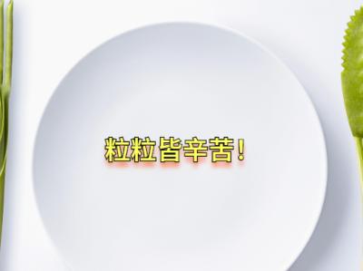 谁超盘中餐,最高罚1万!