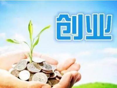 红河县的创业青年,青年低息创业贷款来了!!!