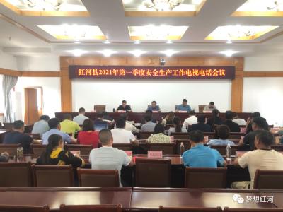 红河县召开2021年第一季度安全生产工作电视电话会议