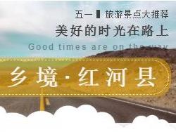 红河县周边游 | Let's Go!不可辜负的五一