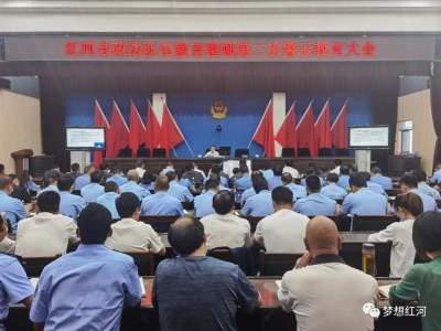 红河县开展政法队伍教育整顿第二次警示教育大会