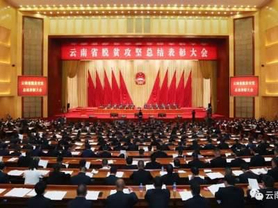 云南省举行脱贫攻坚总结表彰大会!