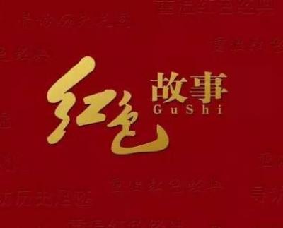 学党史•讲红河红色故事之十:浪堤阻击战