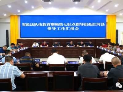 省政法队伍教育整顿第七驻点指导组到红河县指导政法队伍教育整顿工作