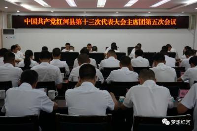中国共产党红河县第十三次代表大会举行主席团第五次会议