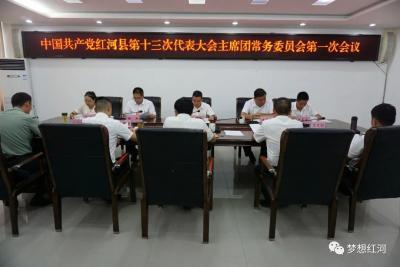 中国共产党红河县第十三次代表大会举行主席团常务委员会第一次会议