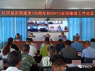 红河县召开庆祝建党100周年和COP15安保维稳工作会议