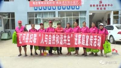 """红河县开展""""人与自然和谐共生""""进家庭宣传活动"""