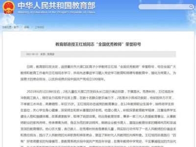 教育部追授王红旭同志全国优秀教师荣誉称号