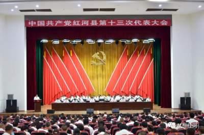 中国共产党红河县第十三次代表大会在县城迤萨隆重召开