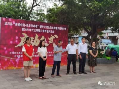 """红河县""""美丽中国,我是行动者""""提升公民生态文明意识行动计划启动"""