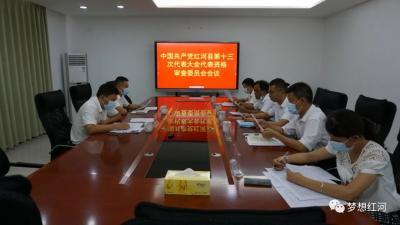 中国共产党红河县第十三次代表大会举行代表资格审查委员会会议