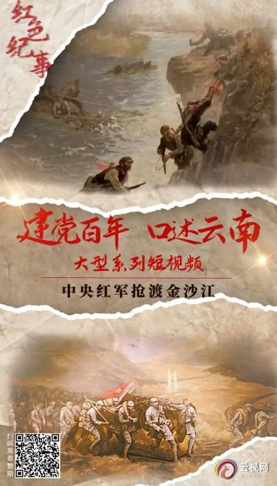 【建党百年·口述云南】七天七夜,37名船工和2万多红军,用6条木船做了一件大事