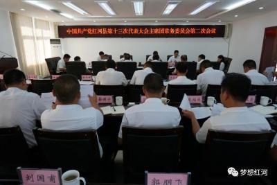 中国共产党红河县第十三次代表大会举行主席团常务委员会第二次会议