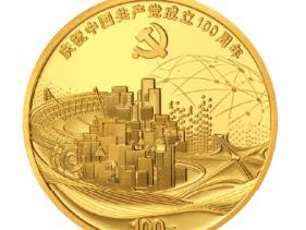 【关注】中国共产党成立100周年纪念币下周起发行