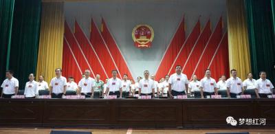 红河县第十五届人民代表大会第六次会议召开 文晓波当选县人民政府县长