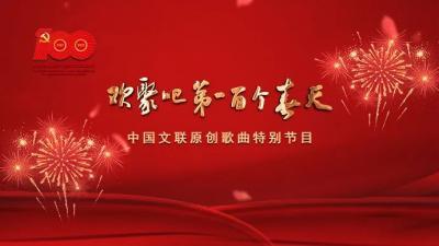 """""""欢聚吧 第一百个春天""""中国文联原创歌曲特别节目今晚19:40播出"""