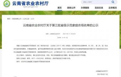 【公示】云南188个家庭农场拟初步评定为省级示范