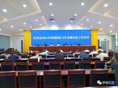 红河县召开2021年巩固国家卫生县城达标工作会议
