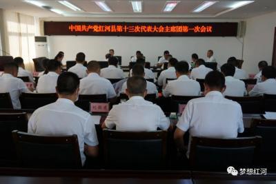 中国共产党红河县第十三次代表大会举行主席团第一次会议