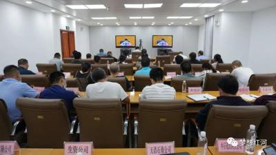 红河县组织参加全省、全州安全生产电视电话会议