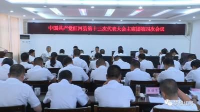 中国共产党红河县第十三次代表大会举行主席团第四次会议