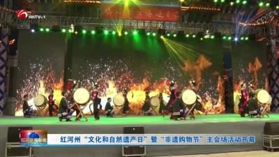 """红河州""""文化和自然遗产日""""暨""""非遗购物节"""" 主会场活动开幕"""
