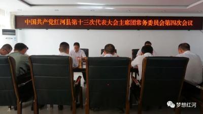 中国共产党红河县第十三次代表大会举行主席团常务委员会第四次会议
