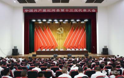 中国共产党红河县第十三次代表大会预备会议召开