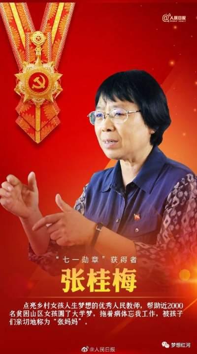 """张桂梅获得""""七一勋章""""后说:把革命先辈的旗帜传扬下去"""
