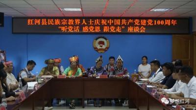"""红河县组织开展民族宗教界人士庆祝中国共产党建党100周年""""听党话、感党恩、跟党走""""活动"""