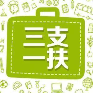 """红河考区重要提示!云南省2021年高校毕业生""""三支一扶""""计划招募考试笔试"""