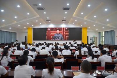 红河县各族干部群众集中收听收看庆祝中国共产党成立100周年大会