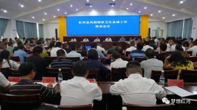 红河县召开巩固国家卫生县城工作推进会议