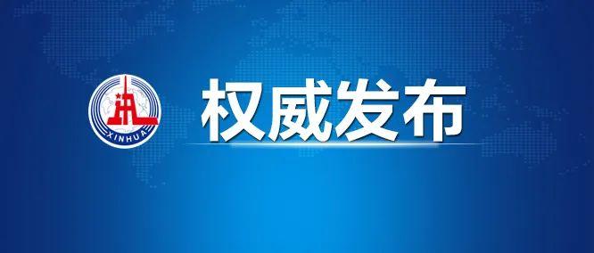 习近平主持中央政治局会议,分析研究当前经济形势和经济工作