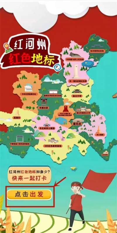 一张地图,带你打卡红河州知名红色地标!