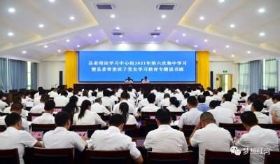 红河县委理论学习中心组2021年第六次集中学习暨县委常委班子党史学习教育专题读书班举行