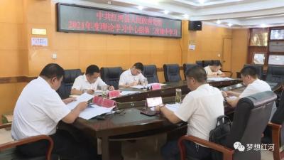 县政府党组举行2021年度理论学习中心组第二次集中学习