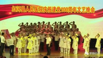 红河县人民医院举行庆祝建党100周年文艺晚会