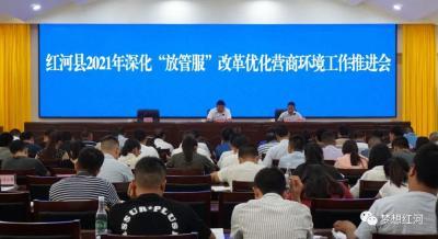 """红河县召开2021年深化""""放管服""""改革优化营商环境工作推进会"""