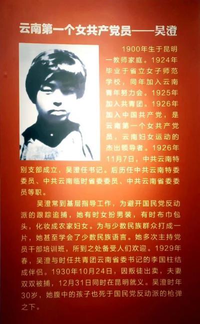 """党史丨""""革命英烈""""吴澄:云南第一位女共产党员"""