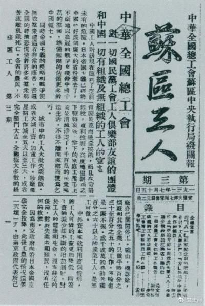 【党史百年·天天读】7月15日