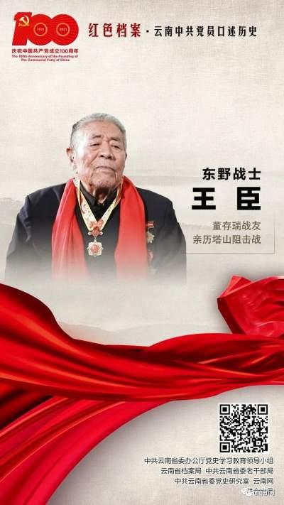 【红色档案·述说云南】东野战士王臣:董存瑞战友 亲历塔山阻击战