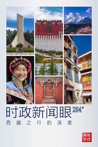 历史性的西藏考察,蕴含哪些深意?