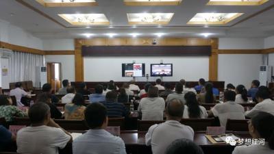 红河县组织参加全省领导干部时代前沿知识讲座(第126讲)